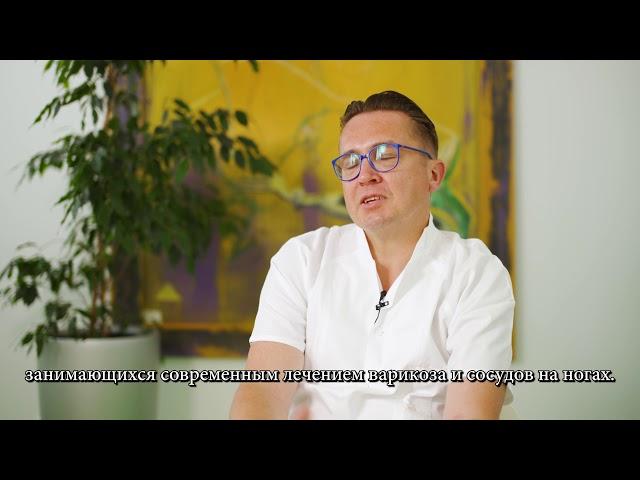 доцент, к.м.н. Роман Шмуцлер: представляет Центр лечения варикозного расширения вен Asklepion