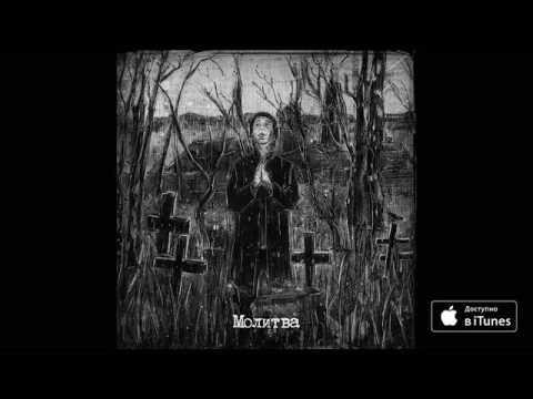 Мэйти - Молитва (feat. Loc-Dog)