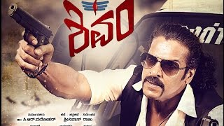 Shivam - Theatrical Trailer