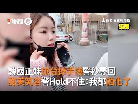 韓國正妹旅台掉手機警秒尋回 甜美笑容警Hold不住:我都融化了