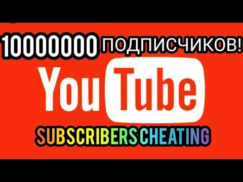 10000000 ПОДПИСЧИКОВ! НА ЮТУБЕ! для авторов Ютуб.