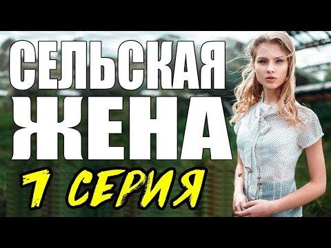 ПРЕМЬЕРА 2017 ОЖИВИЛА ЗРИТЕЛЯ \ СЕЛЬСКАЯ ЖЕНА \ 7 СЕРИЯ \  сериалы 2017 новинки  Мелодрама kino 2017