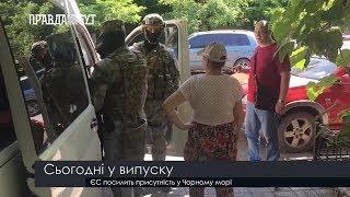 Випуск новин на ПравдаТут за 19.06.19 (20:30)