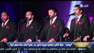 «أبو شعر».. فرقة أناشيد إسلامية سورية تتكون من 10 أعضاء 6 منهم أخوة تحميل MP3