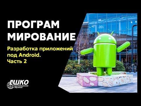 Программирование под Android. Часть 2.