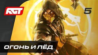 Прохождение Mortal Kombat 11 — Часть 5: Огонь и лёд (Саб-Зиро и Скорпион)