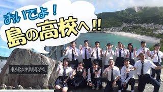 おいでよ!島の高校へ!!~自然豊かな神津島で島外中学生が島体験~