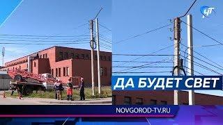 В Великом Новгороде начались работы по замене уличного освещения