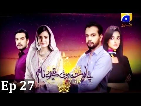 Chahat Hui Tere Naam - Episode 27 | Har Pal Geo