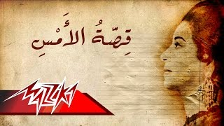 Qesat El Ams - Umm Kulthum قصة الامس - ام كلثوم