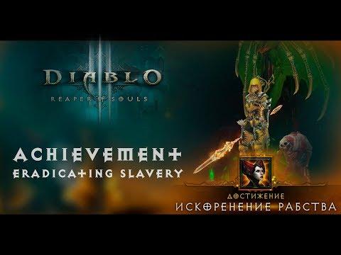 Diablo III - Achievement | Eradicating slavery (Искоренение рабства) | S16