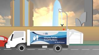 preview picture of video '940 Service Jeddah Municipality'