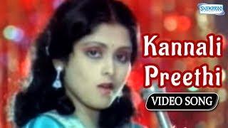 Kannali Preethi - Nee Thanda Kaaneke - Jayasudha - Vishnuvardhan - Kannada Hit Song