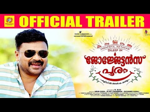 Georgettan's Pooram Official Trailer - Dileep