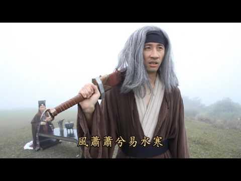 預防新型A型流感-荊軻刺秦篇(2017更新)