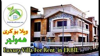 preview picture of video 'Luxury Villa For Rent in Erbil ☎(+964)07507636111 فیلا للایجار اربیل ویلا بو کری'
