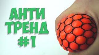 Антитренд - Антистресс [шарик в сетке] (игрушка)