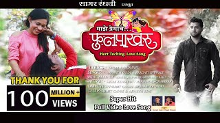 माझे प्रेमाचे फुल पाखरू majhe premache fullpakharu|Sagar Randhavi|Singer Navnat Gode pragati sewale