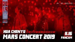 [ENG SUB] Hua Chenyu 2019.11.16 Mars Concert 華晨宇-高清全程 2019.11.16火星演唱會