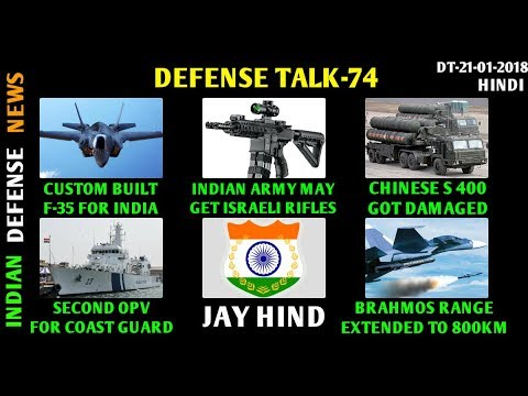 Indian Defence News,Defense Talk,F 35 india deal,Brahmos range extend,new OPV for coast guard,Hindi