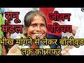 Ranu mondal |Viral lady singer Biography in Hindi | Motivational Video | Viral Song Teri meri Kahani