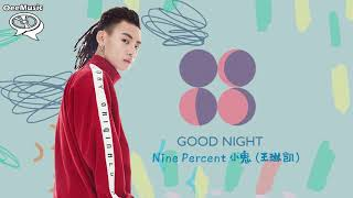 【HD】AKA.imp 小鬼(王琳凱)- Goodnight 【Have a goodnight】