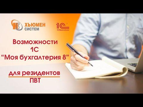 Возможности 1С «Моя бухгалтерия 8» для ведения учета резидентов ПВТ.
