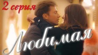 Любимая - Серия 2 - русская мелодрама HD