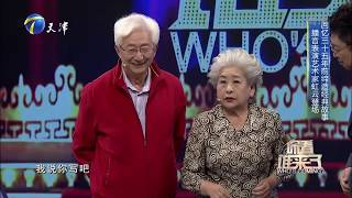 《你看谁来了》20181208 :《话说长江》原音重现风采依旧 感动观众影响犹在