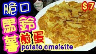 馬鈴薯煎蛋potato omelette超脆口$7做到 薯仔煎蛋 超級容易 隨時煮到 有營養 膽固醇少 有益健康 薯餅都係咁樣做 薯餅Potato cake 煎蛋