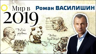 РОМАН ВАСИЛИШИН. МИР В 2019: О ЧЁМ ГРУСТИТ ПУТИН? 19.01.2019