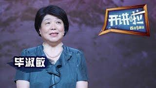 《开讲啦》 作家毕淑敏:别给人生留遗憾 20131007 | CCTV《开讲啦》官方频道