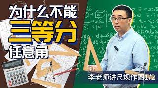 史上最悲惨的数学家是谁?为什么不能三等分任意角?【尺规作图2/2】