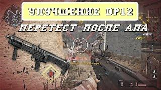 Warface: DP 12 после улучшения , его роль в игре.