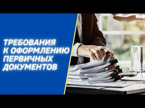 Какие существуют требования к оформлению первичных документов?