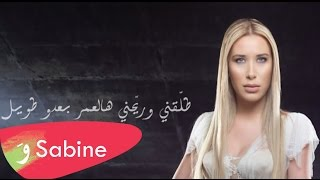 Sabine - Talle'ni (Teaser) / سابين - طلقني