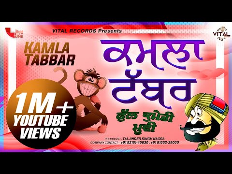 Punjabi Short Comedy Film | Kamla Tabbar | New Funny Movies 2015 | Full Movie