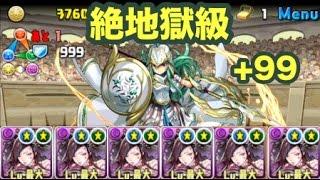 【パズドラ】アテナ(+99)降臨 絶地獄級【オールシンファ】