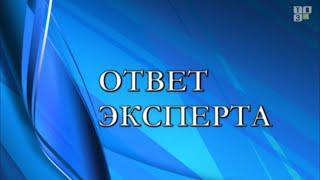 Ответ Эксперта - Важная информация для граждан, имеющих активы и счета за рубежом. (12.12.18)