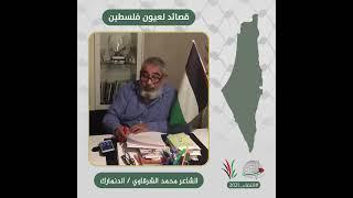 انتماء2021: قصائد لعيون فلسطين، الشاعر محمد الشرقاوي ،الدنمارك