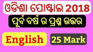 Odisha Postal Circle 2018 !! Part 2 !! Previous Year English Question Paper And Answer In Odia !!