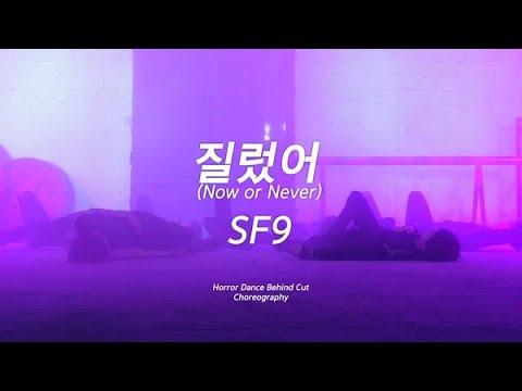 [호러댄스 비하인드] SF9 - 질렀어 (Now or Never)