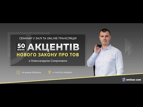 50 бизнес-акцентов нового Закона об ООО. Видеоприглашение от Александра Смирнова