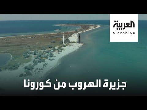 العرب اليوم - شاهد: ما سر هذه الجزيرة التي يهرب إليها الناس من كورونا؟