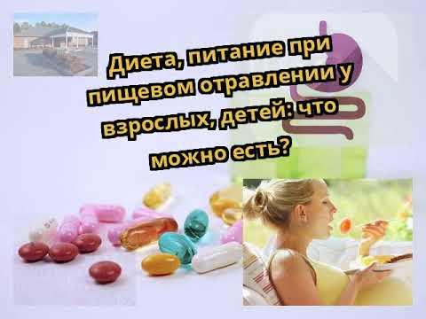 Диета, питание при пищевом отравлении у взрослых, детей: что можно есть?