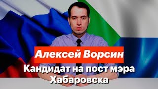Алексей Ворсин — кандидат на пост мэра Хабаровска