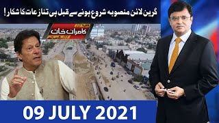 Dunya Kamran Khan Kay Sath | 09 July 2021 | Dunya News