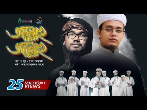 হৃদয় ছুঁয়ে যাওয়া ইসলামী সঙ্গীত আল্লাহ্ আল্লাহ্ | Allah Allah By Kalarab