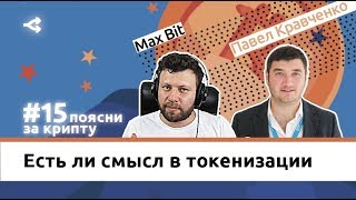 Поясни за крипту: Max Bit vs Павел Кравченко #15