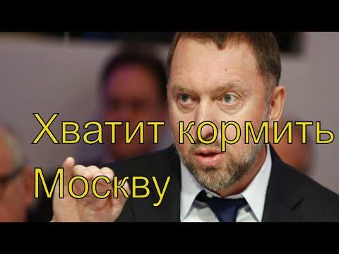 Москва пусть живет, но хватит её кормить.Олег Дерипаска.III «Столыпин-форум